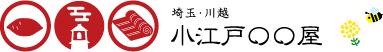 小江戸○○屋 埼玉・川越