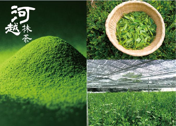 河越抹茶イメージ
