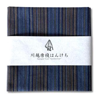 川越唐桟はんかち 紺/青・茶・金茶