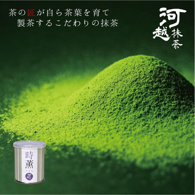 茶の匠が自ら茶葉を育て  製茶するこだわりの抹茶