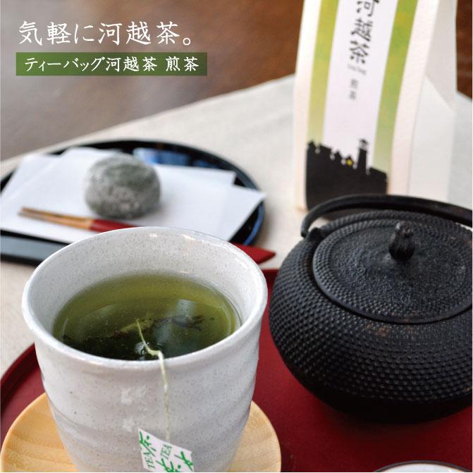 気軽に河越茶。煎茶