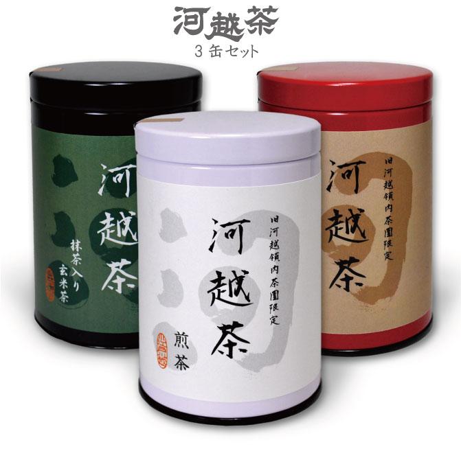 河越茶 3缶セット