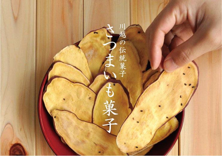川越の伝統菓子。さつまいも菓子