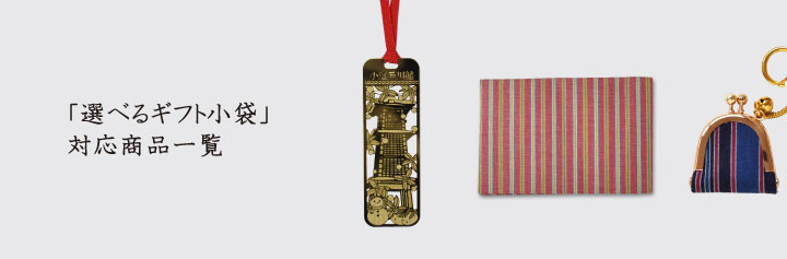 「選べるギフト小袋」 対応商品一覧