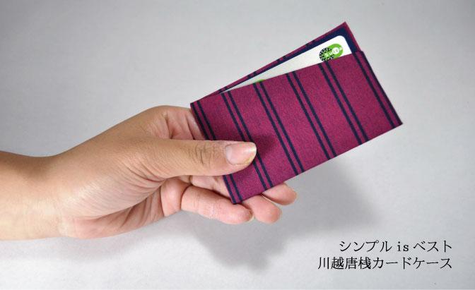 川越唐桟カード入れ トップイメージ