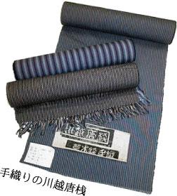 手織りの川越唐桟