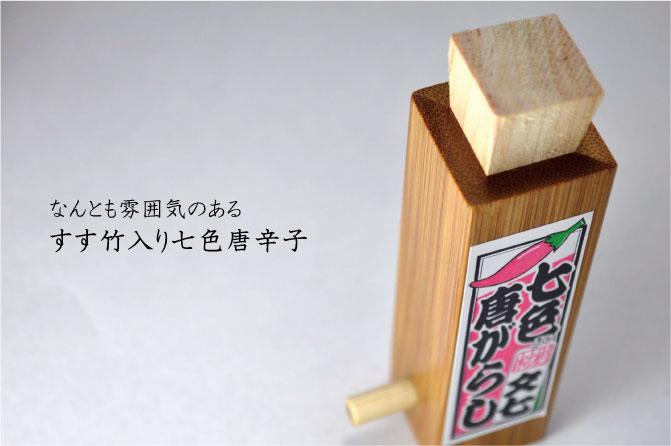 なんとも雰囲気のある すす竹入り七色唐辛子