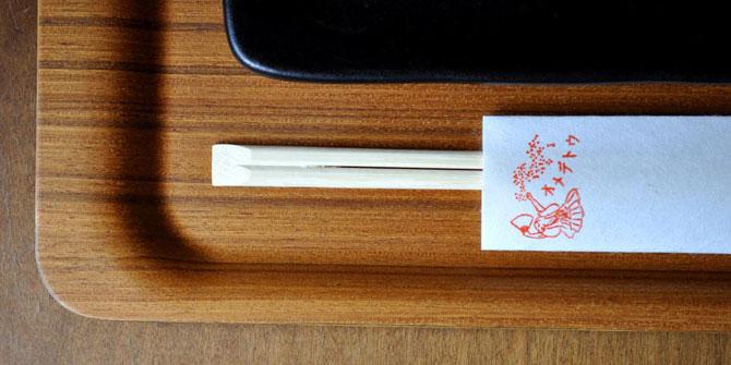 箸袋にオメデトウはんこ