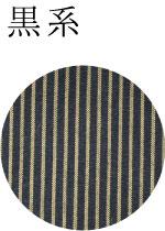 黒系の唐桟縞