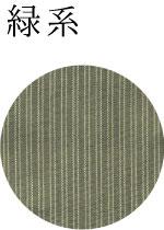 緑系の唐桟縞
