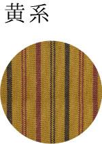 黄系の唐桟縞