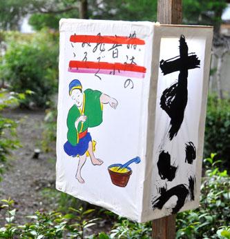 増形 白山神社