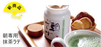 朝専用抹茶ラテ