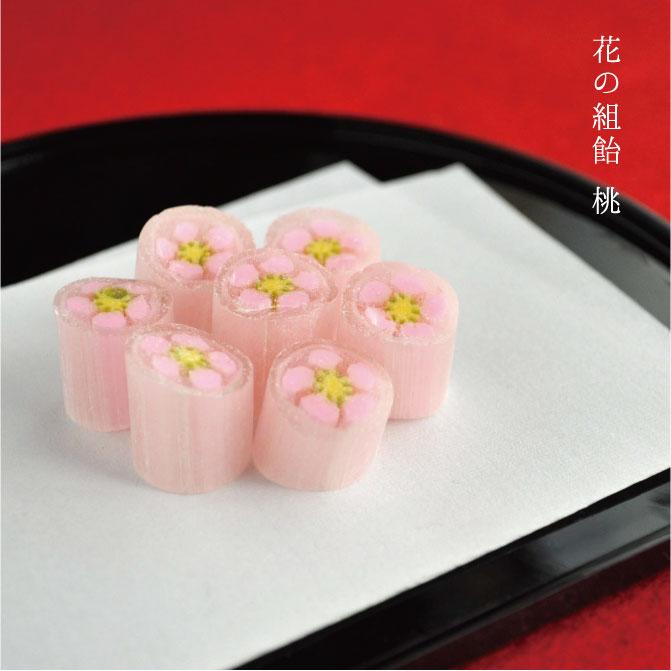 花の組飴 桃