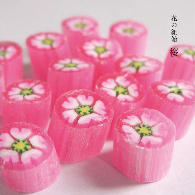 花の組飴 桜飴