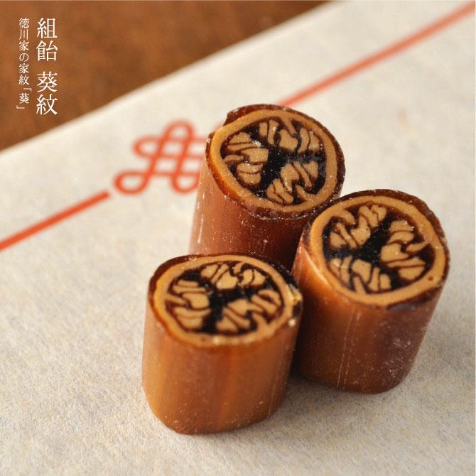 組飴 葵紋
