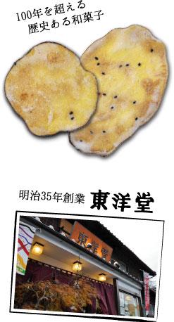 100年を超える歴史ある和菓子、明治35年創業東洋堂