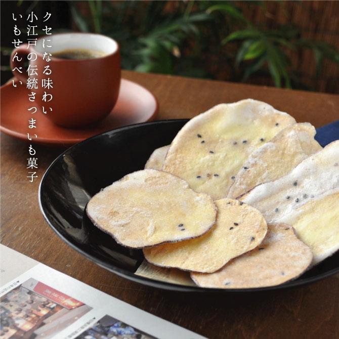 クセになる味わい、小江戸の伝統さつまいも菓子 いもせんべい