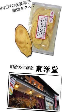 小江戸の伝統菓子の素焼きタイプ 明治35年創業 東洋堂