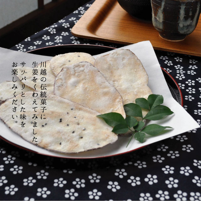 川越の伝統菓子に生姜をくわえてみました。サッパリとした味をお楽しみください。