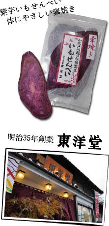 紫芋いもせんべい 体にやさしい素焼き 明治35年創業東洋堂
