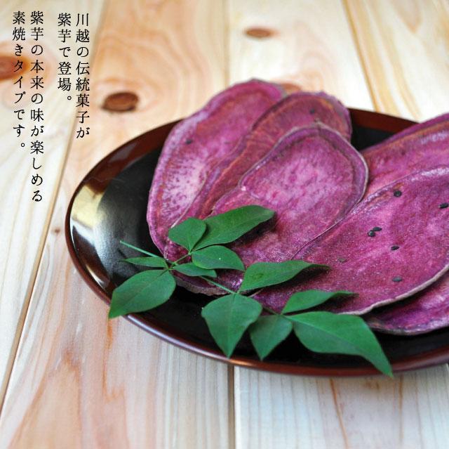 川越の伝統菓子が紫芋で登場。紫芋の本来の味が楽しめる素焼きタイプです。
