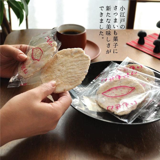 小江戸のさつまいも菓子に新たな美味しさができました。