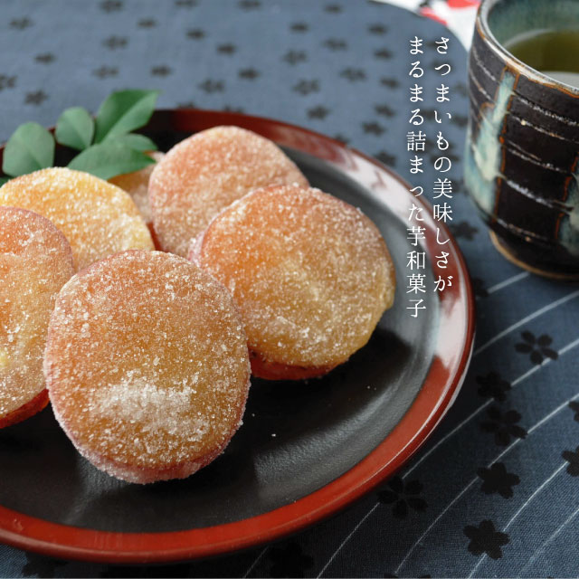 さつまいもの美味しさがまるまる詰まった芋和菓子