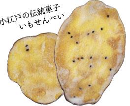小江戸の伝統菓子いもせんべい