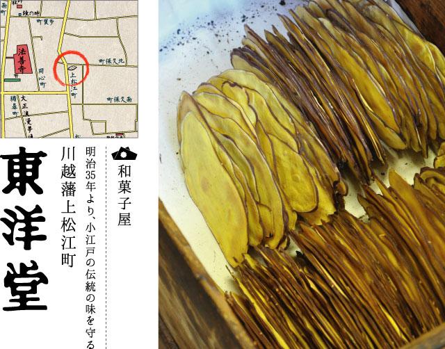 明治35年より、小江戸の伝統の味を守る 川越藩上松江町 東洋堂