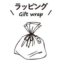 ラッピングGift wrap