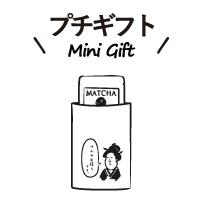 プチギフトMini gift