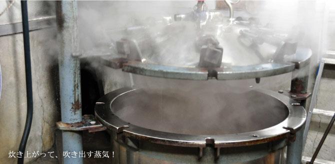 炊き上がり、吹き上がる蒸気