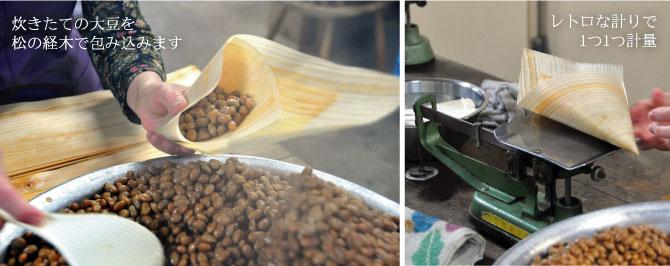 炊き上がった納豆を経木に包む