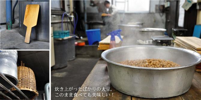 炊き上がった大豆