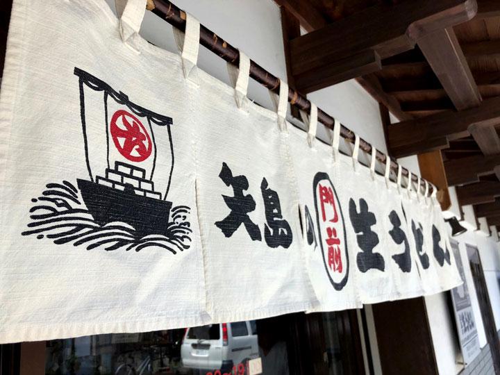 矢島製麺のれん